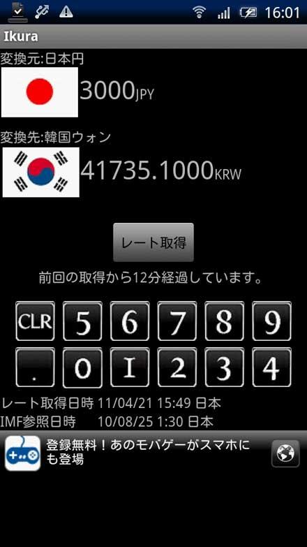 ドル 円 いくら 日本 1 で