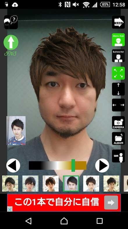 髪型変更のシミュレーションができる!