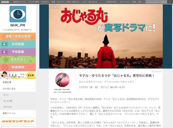 ゆうたろうの主演で実写ドラマ化される『おじゃる丸』 ※この画像はサイトのスクリーンショットです