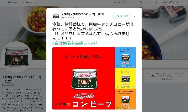 ノザキは、はごろもフーズと仲良くなれる?  ※この画像はサイトのスクリーンショットです(ノザキのコンビーフ公式Twitterより)