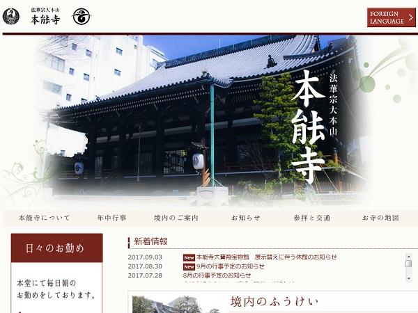 京都の繁華街のど真ん中にある本能寺(本能寺のHPより) ※この画像はサイトのスクリーンショットです