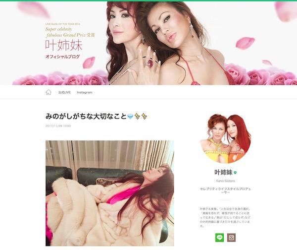 恋人募集をした叶美香のセクシーなブログ写真 ※この画像はサイトのスクリーンショットです(叶姉妹公式ブログより)