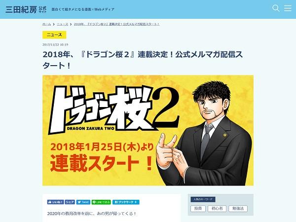 働き方だけでなく、これからの日本の教育改革にも漫画で切り込んでいくという ※この画像はサイトのスクリーンショットです(三田紀房 公式サイトより)