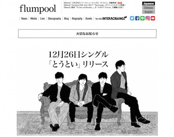 ボーカル山村の機能性発声障害で活動休止となったflumpool ※この画像はサイトのスクリーンショットです(flumpool公式サイトより)