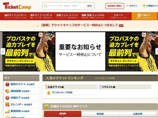 ミクシィは来年5月にサイトを閉鎖することを発表した ※この画像はサイトのスクリーンショットです(「チケットキャンプ」HPより)