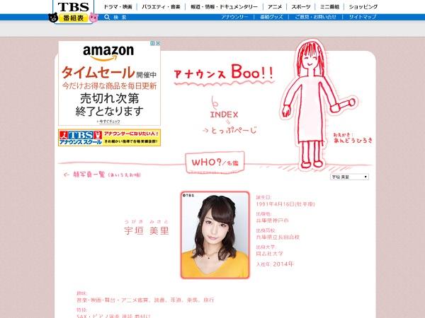 """""""宇垣ワールド""""でファンを増やしている ※この画像はサイトのスクリーンショットです(TBS公式サイトより)"""