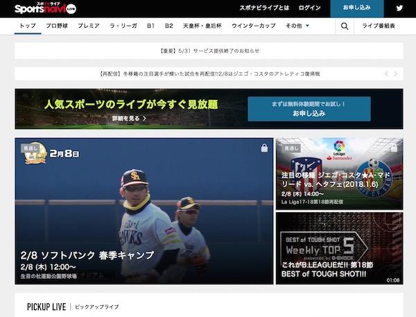 サービスが終了し、「DAZN」のコンテンツが移管される「スポナビライブ」 ※この画像はサイトのスクリーンショットです(スポナビライブ公式サイトより)