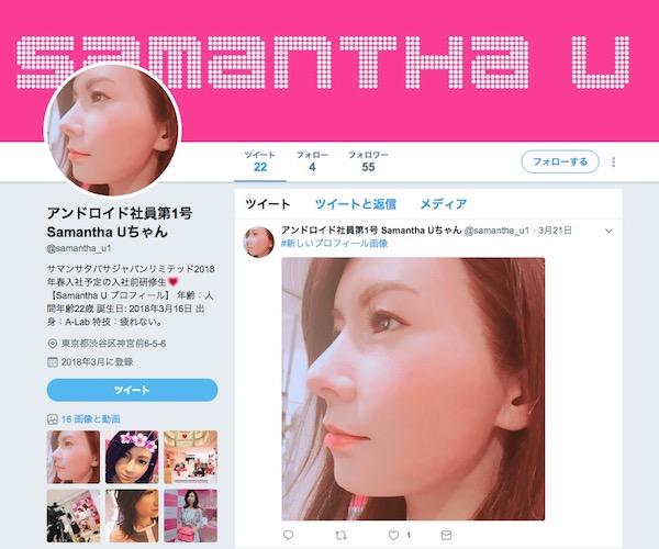 サマンサタバサに採用されたアンドロイドのSmantha U ※この画像はサイトのスクリーンショットです(Twitterより)サマンサタバサに採用されたアンドロイドのSmantha U ※この画像はサイトのスクリーンショットです(Twitterより)