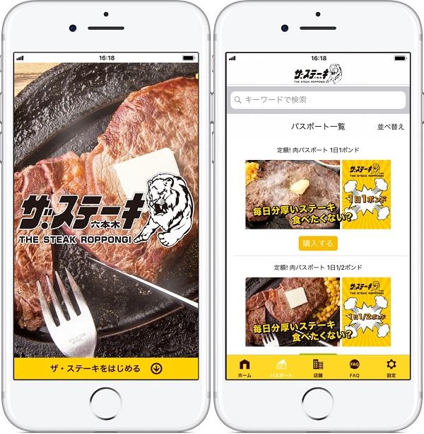 3日に1回ステーキを食べれば元が取れる計算 ※画像はプレスリリースより