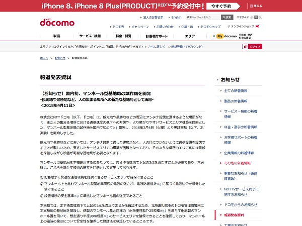 次世代通信「5G」に期待を寄せる声も ※この画像はサイトのスクリーンショットです(NTTドコモ公式サイトより)