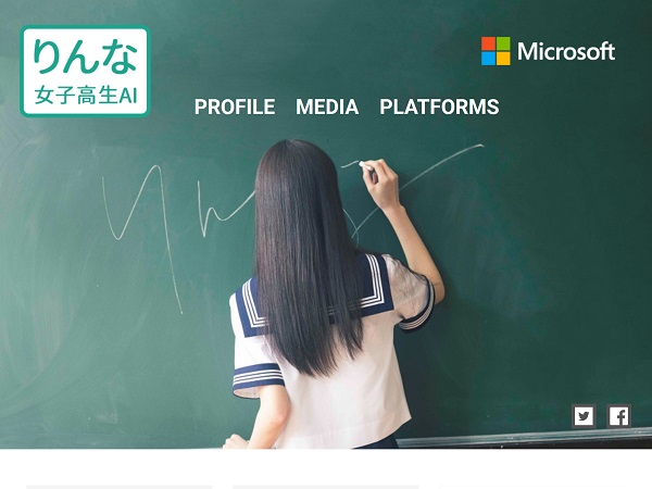 「りんな」のベースとなるAIは世界各地で名前を変えて提供されているが、共感モデルは日本で先駆けて採用された ※この画像はサイトのスクリーンショットです(女子高生AIりんな公式サイトより)