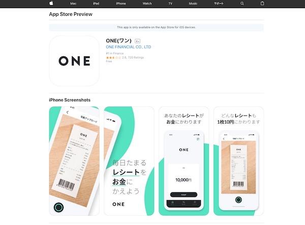 レシートを1枚10円で買い取ってくれるアプリ「ONE」 ※この画像はサイトのスクリーンショットです(App Storeプレビューより)