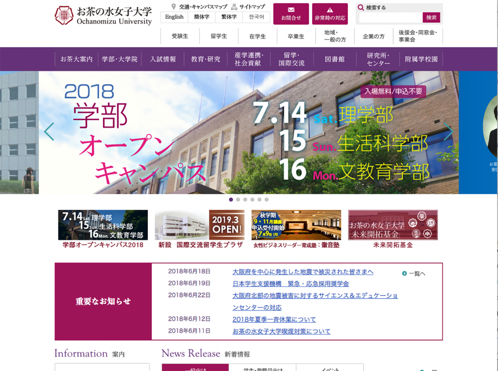 7月9日にはお茶の水女子大の学長が記者会見を行う予定だ ※この画像はサイトのスクリーンショットです(お茶の水女子大学公式サイトより)