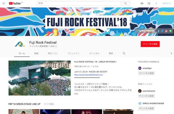 一部ステージのライブが生配信されることとなったフジロックのYouTube公式チャンネル ※この画像はサイトのスクリーンショットです(YouTubeより)