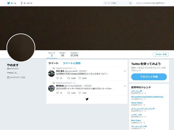 吉田 輝 星 twitter