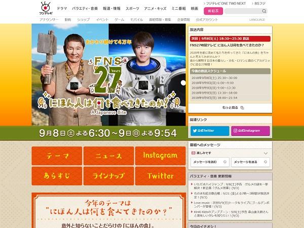テレビ 27 時間