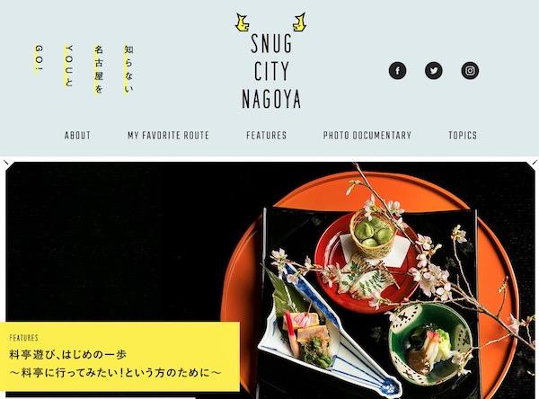 名古屋の魅力を伝えるサイト「SNUG CITY NAGOYA」 ※この画像はサイトのスクリーンショットです(SNUG CITY NAGOYAより)