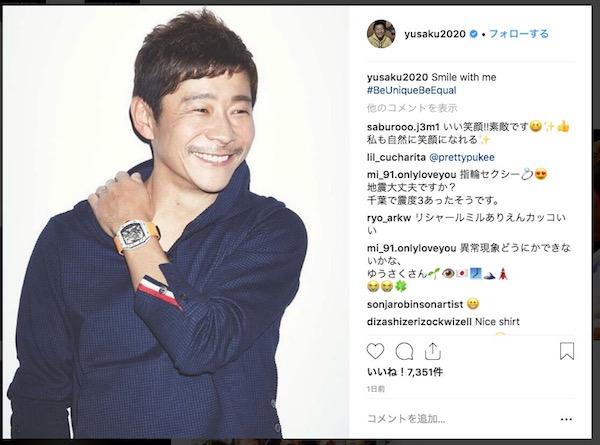 前澤社長の薬指に指輪、剛力は更新ストップ 話題のカップルに何