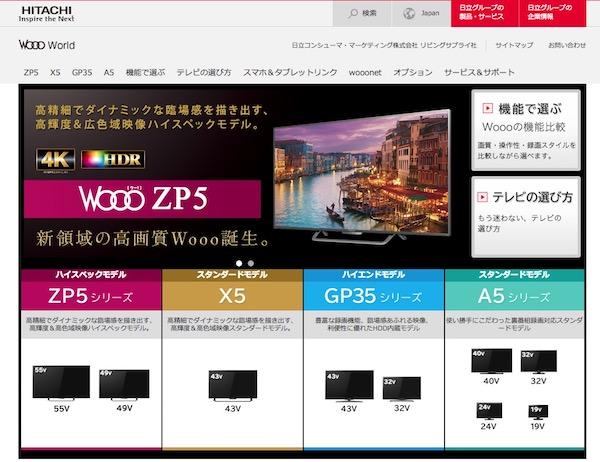 国内での販売が終了する日立のテレビ「Wooo」 ※この画像はサイトのスクリーンショットです(日立Wooo公式サイトより)