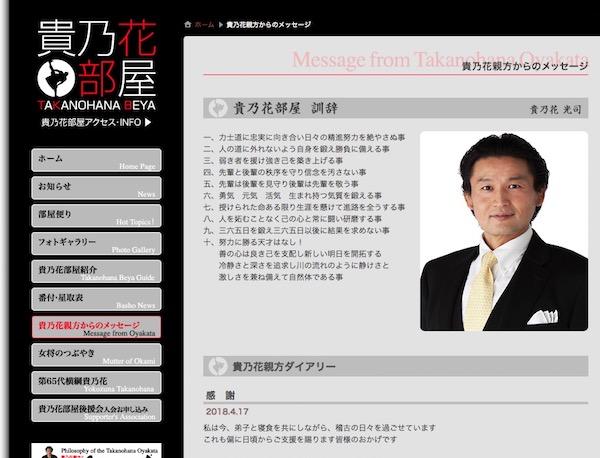 大相撲の貴乃花親方が9月25日、日本相撲協会に引退届を提出。さらに同日、記者会見を行い、3月に内閣府に提出していた元横綱・日馬富士による暴行事件に関する告発状について、協会サイドから圧力を受けていたと主張した。一方で、日本相撲協会の芝田山親方はマスコミの取材に対し、貴乃花親方が主張するような圧力をかけたことはないと説明し、貴乃花親方の引退届に不備があったとして受理しないことを発表。意見が完全に食い違う展開にネットユーザーたちも注目している。 貴乃花部屋の貴ノ岩に対する日馬富士による暴行に端を発するこの騒動。貴乃花親方は相撲協会の対応に問題があったとして内閣府に告発状を提出していたが、その後、貴乃花部屋の貴公俊による暴行事件が発覚したことを受け、告発を取り下げていた。 7月になると相撲協会が「すべての親方は5つの一門のいずれかに所属しなければならない」とのルールを決定。これに対し、「一門に所属するためには告発は事実無根であったことを認めなければならない」と協会から要請されていたと、貴乃花は今回の会見で説明したのだ。さらに、「真実を曲げて、告発は事実無根だったと認めることはできない」ということで、貴乃花は今回の引退届提出に至ったという。 しかし、相撲協会サイドは、これらの貴乃花の主張を完全否定。貴乃花親方と相撲協会の対立はかなり深刻な状況となっている。 前代未聞の騒動となっている貴乃花問題だが、SNSでは、貴乃花に対する相撲協会のパワハラだ、あるいはイジメだという指摘のほか、もはや協会の体質改革もできなくなり、完全に孤立する貴乃花の今後を心配する声なども多い。 また、もはや現在の相撲協会との和解も難しいであろうということで、貴乃花に「新団体」の設立を期待するネットユーザーも。 そんななか、今回の問題に対するコメンテーターとして日本テレビ系『スッキリ』に出演した元関脇・貴闘力の発言も話題になっている。貴闘力は大嶽親方だった当時、自身の野球賭博関与が原因で、相撲協会を解雇されているが、この時、協会の理事たちから「お前の息子が相撲取りになるのだから、静かにしとけと」などと言われたというのだ。 この貴闘力の告白について、SNSでは「完全なパワハラ」「膿を出さなきゃ」といった声と同時に、貴闘力の3男で大嶽部屋所属の幕下・納谷が心配だという意見もあった。 終着点が見えない今回の貴乃花の引退騒動。果たして、どういった形で決着するのか、あるいは決着しないままなのか──。今後の展開に注目だ。 (小浦大生) ■関連リンク ・【会見全編】相撲協会に退職届 貴乃花親方が記者会見(2018年9月25日) - YouTube https://www.youtube.com/watch?v=OvUmQcuxYds ・貴乃花部屋 TAKANOHANA BEYA http://www.takanohana.net/ ■画像キャプション 貴乃花部屋の公式サイトの「貴乃花親方からのメッセージ」は4月以来更新されていない ※この画像はサイトのスクリーンショットです(貴乃花部屋公式サイトより)